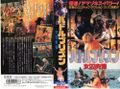 Caged Heat II-1994-Japanese-VHS-1.jpg